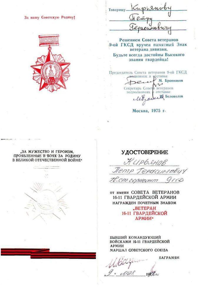док.-Кирьянова10024-707x1024