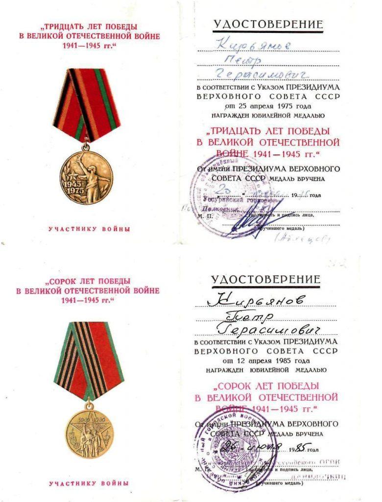док.-Кирьянова10025-780x1024